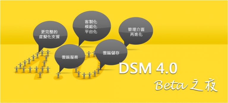 Synology DSM 4.0 (beta) komt eraan